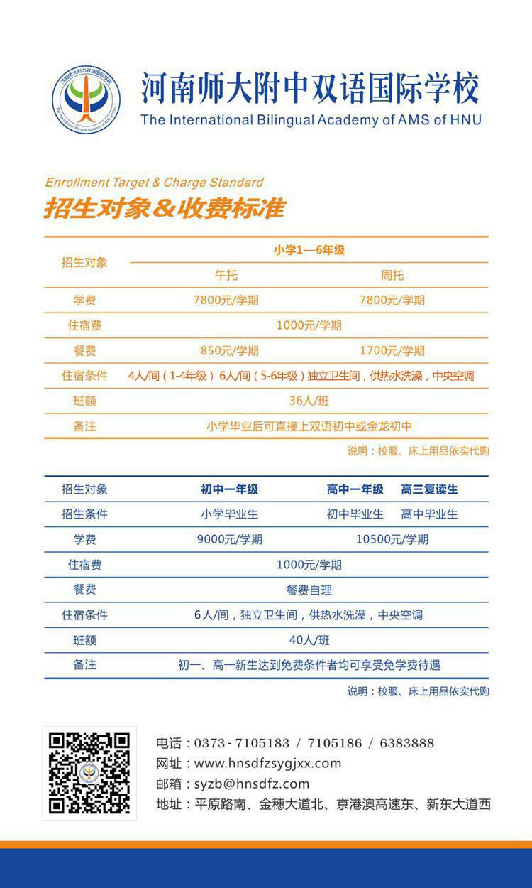 长春师大附中高中部_高中部招生简章 - 河南师大附中双语国际学校